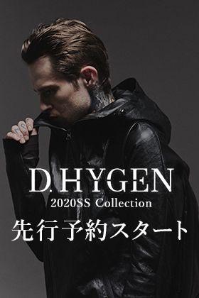 D.HYGEN 2020SS collection先行予約スタート!
