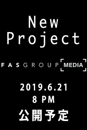 6月21日20時より新企画「FAS-MEDIA」がスタートします。