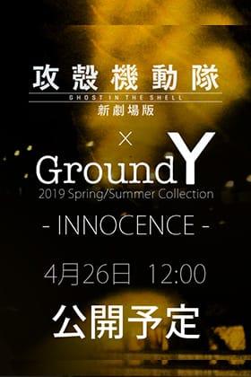 [公開予告]Ground Y ☓ イノセンス 4月26日正午12時から販売開始!