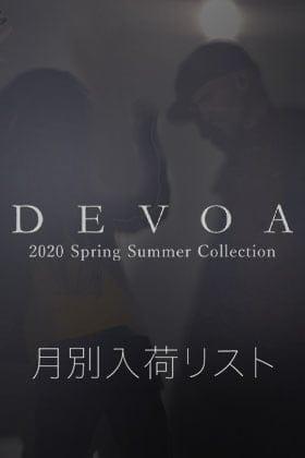 DEVOA 2020SS 月別入荷リスト