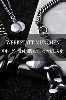WERKSTATT:MÜNCHEN(ワークスタッド ミュンヘン) 追加オーダー受付期間についてのお知らせ