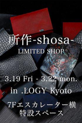 【所作 -shosa- LIMITED SHOPを.LOGY Kyotoで開催決定!!】