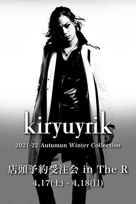 kiryuyrik - キリュウキリュウ 2021-22AW 店頭予約受注会開催!