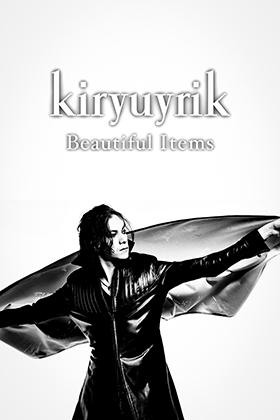 [スタッフコラム] kiryuyrik (キリュウキリュウ) 変わらずに変わり続ける美しい作品たち。