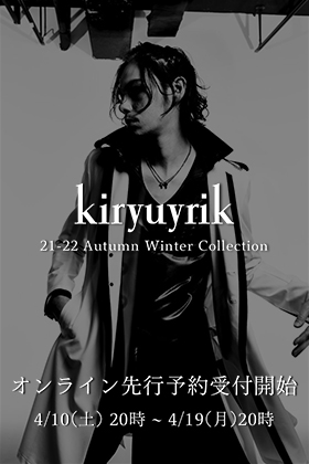 kiryuyrik - キリュウキリュウ 2021-22AW オンライン予約受付開始!
