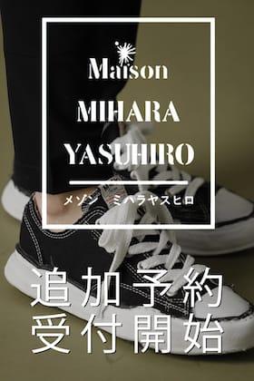Maison MIHARAYASUHIRO オリジナルソールスニーカーの特別予約を受付開始!