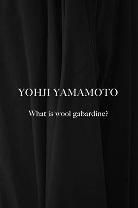 [スタッフコラム]Yohji Yamamoto(ヨウジヤマモト) 定番素材 ウールギャバジンについて。