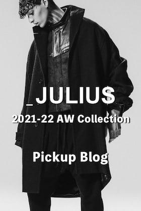 JULIUS(ユリウス) 2021-21秋冬アイテム ピックアップ ブログ