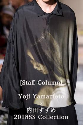 [Staff column] Yohji Yamamoto × Suzume Uchida