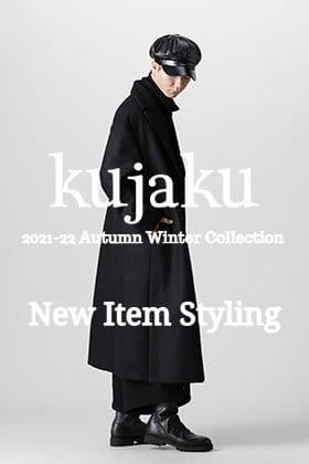kujaku(クジャク) 2021-22秋冬 2ndデリバリーアイテム 新作スタイリング