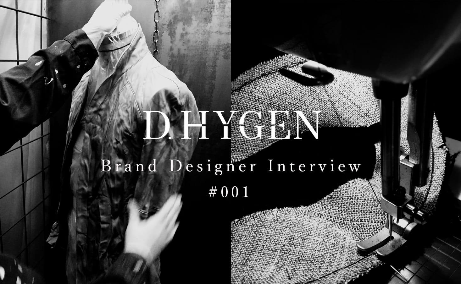 D.HYGEN(ディーハイゲン) インタビュー 第一回 ブランドを立ち上げるまでの歩み