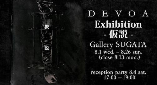 devoa exhibition