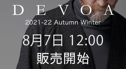 DEVOA(デヴォア) 2021-22AW(秋冬) 8月7日正午12時から販売開始!