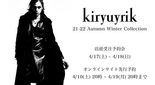 kiryuyrik - キリュウキリュウ 2021-22AW 店頭受注会 & オンライン予約開催!
