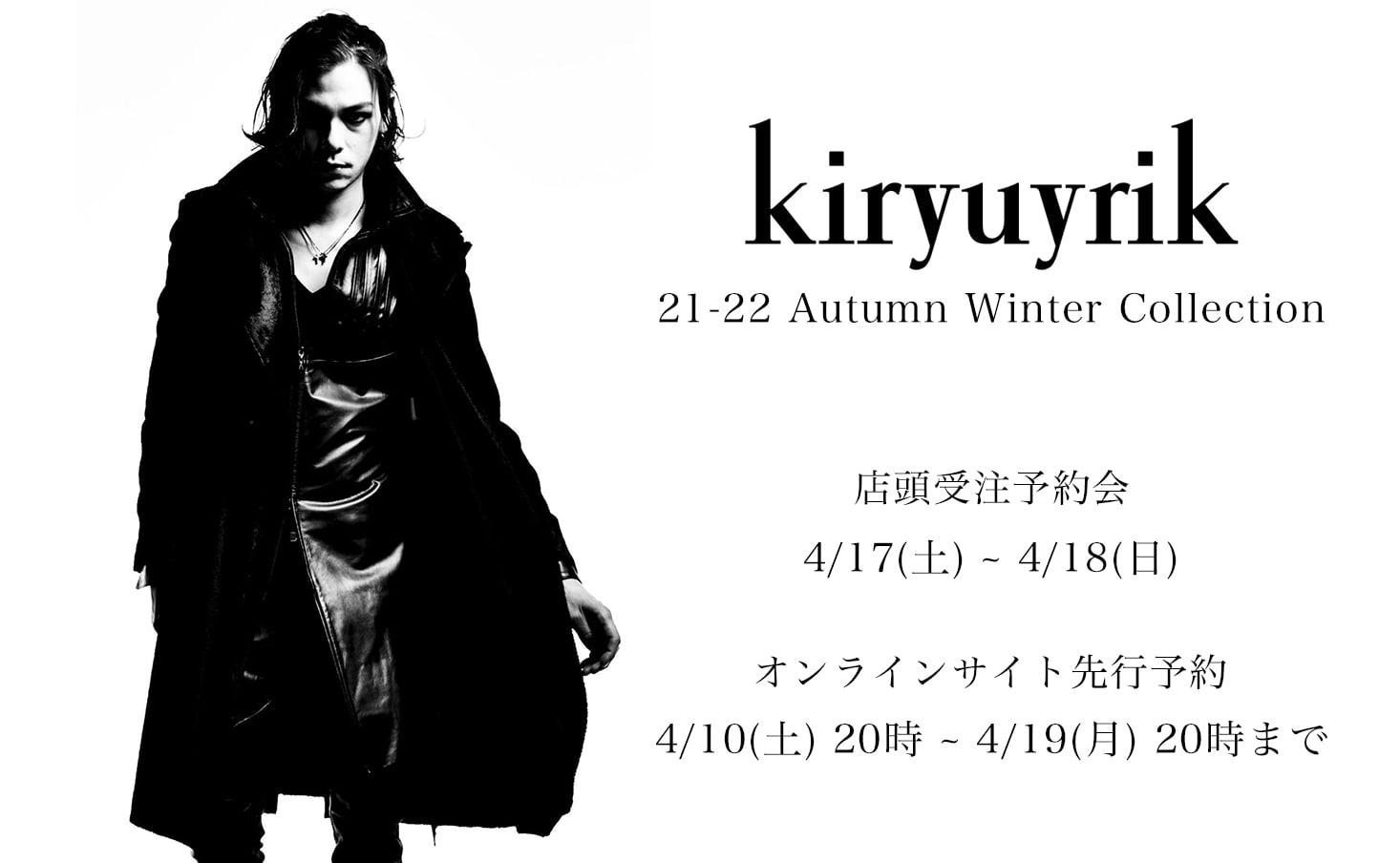 kiryuyrik (キリュウキリュウ) 21-22AW(秋冬) コレクション 先行予約