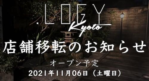 .LOGY京都 移転オープンのお知らせ
