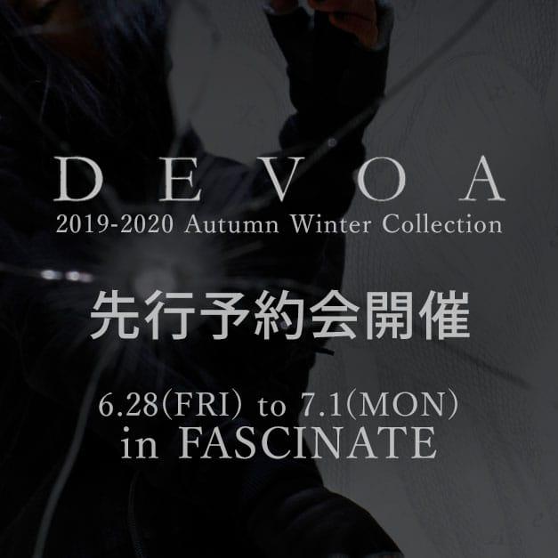 DEVOA 19-20AW 先行予約会開催決定!