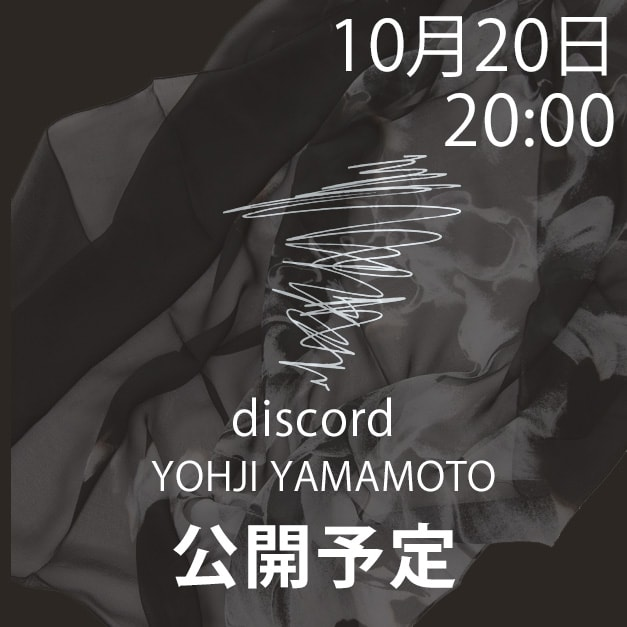 Discord Yohji Yamamoto(ディスコードヨウジヤマモト) 更新予告
