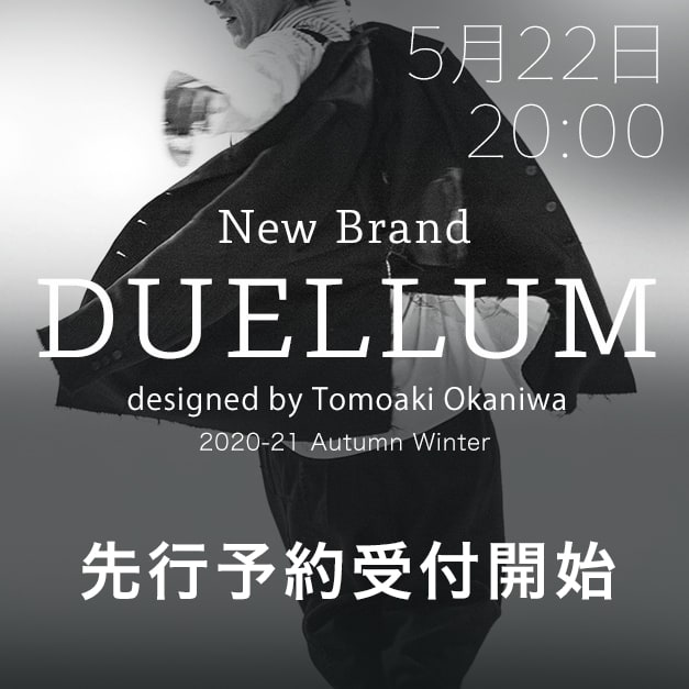 新規取扱ブランド[DUELLUM]の先行予約を5月22日 20時から受付開始!