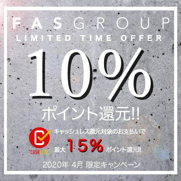 ポイント10%還元キャンペーン!